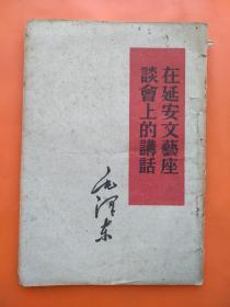 在延安文艺座谈会上的讲话(毛泽东)
