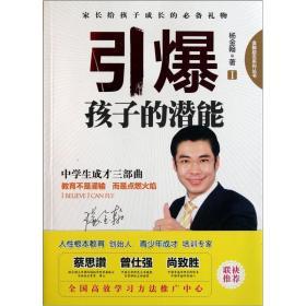 金翰励志系列丛书I:引爆孩子的潜能中学生成才三部曲