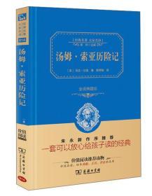 正版微残-汤姆.索亚历险记-经典名著大家名译-全译典藏版CS9787100113182