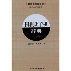 【正版】围棋让子棋辞典:日本棋院最新版:上卷 (日)大竹英雄著