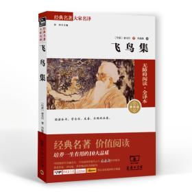 经典名著 大家名译:飞鸟集(无障碍阅读 全译本 素质版)