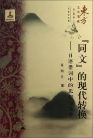 同文的现代转换:日语借词中的思想与文学