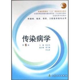 传染病学第六6版 彭文伟 人民卫生出版社 9787117058384