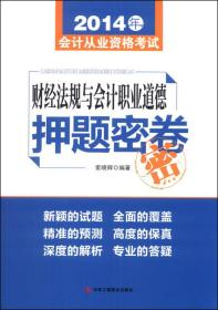 2014年会计从业资格考试:《财经法规与会计职业道德》押题密卷