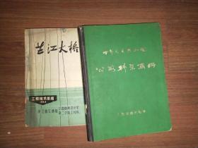 两本合售:1978年,大16开,精装《中华人民共和国公路桥梁画册》+1975年,16开油印厚本:《兰江大桥工程技术总结》(内有15张原版照片)