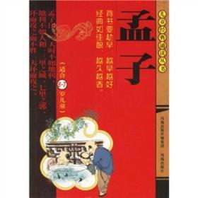 新书--儿童经典诵读丛书:孟子(注音版)