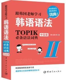 跟韩国老师学习韩语语法 : TOPIK必备语法词典 2 中高级(韩汉双语)