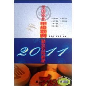 2011全国象棋甲级联赛精彩对局解析(升级版)