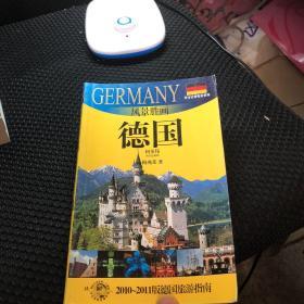 风景胜画-德国