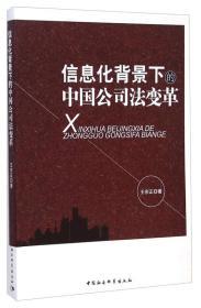 信息化背景下的中国公司法变革