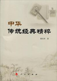 中华传统经典精粹