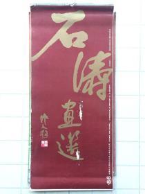 挂历:1986年石涛画选 国画水墨画(13张全)