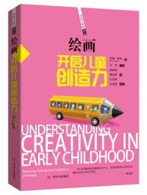 绘画:开启儿童创造力
