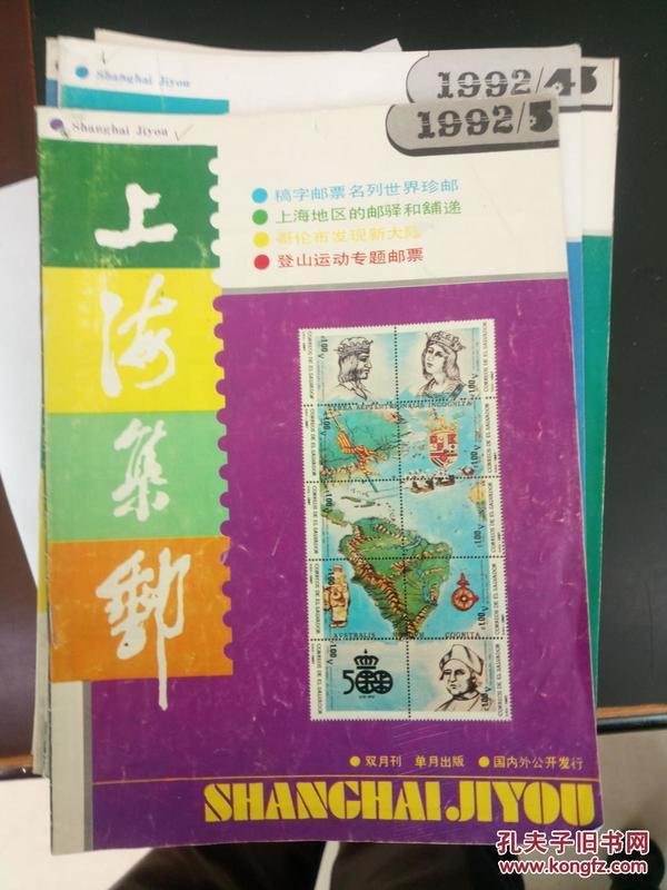 上海集邮1992.5