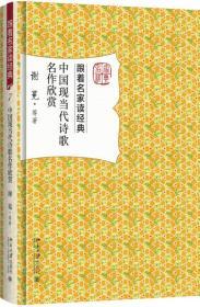 二手中国现当代诗歌名作欣赏9787301284667
