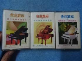 磁带-金曲难忘-钢琴情调1-2-3