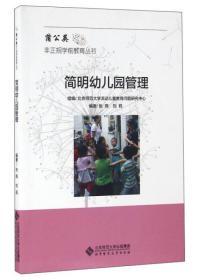 简明幼儿园管理手册
