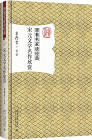 宋元文学名作欣赏(精)/跟着名家读经典