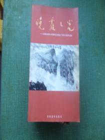 晚霞之光-吉林省老年书画研究会建会十周年书画作品集