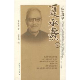 大家国学(夏承焘卷)