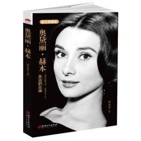 奥黛丽·赫本:永远的女神:图文典藏版