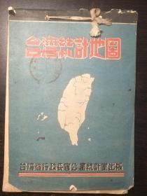 1946年台湾行政长官公署16开:台湾统计地图【书品看图】