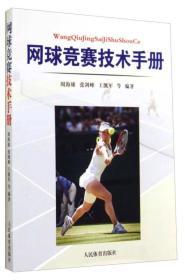 网球竞赛技术手册