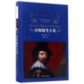 经典译林:培根随笔全集(新版)
