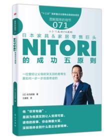 图解服务的细节071:日本家具&家居零售巨头NITORI的成功五原则