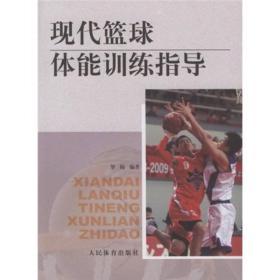 现代篮球体能训练指导