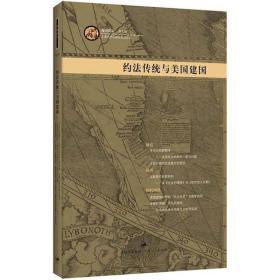约法传统与美国建国:海国图志辑刊第9