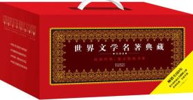 世界文学名著典藏礼品盒装9(全译本)(套装共11册)