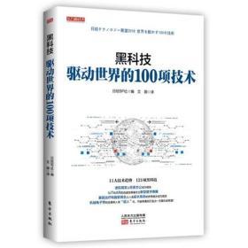 东方新经济:黑科技·驱动世界的100项技术