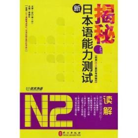 揭秘新日本语能力测试N2读解