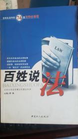 百姓说法:百姓生活中的74堂法律必修课
