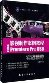 *影视制作案例教程--中文版PremierePrCS6实战精粹