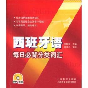 二手正版现代西班牙语1第一册教材董燕生刘建现代西班牙语1学生用