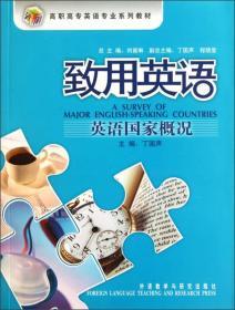 二手致用英语英语国家概况丁国声外语教学与研究出版社97875600