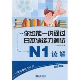 你也能一次通过日本语能力测试N1:读解