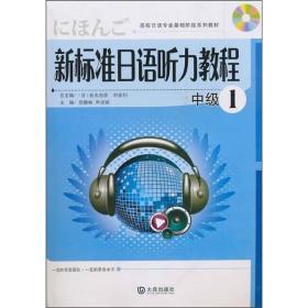 新标准日语听力教程:中级1