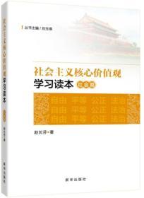 【正版】社会主义核心价值观学习读本:社会篇 刘玉瑛丛书主编