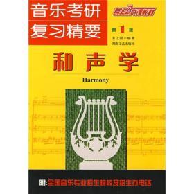 音乐考研·复习精要·专业公共课教材:音乐考研复习精要(和声学)