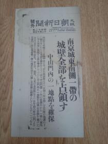1937年11月13日【大坂朝日新聞 號外】:富士井、伊佐兩部隊南京城東南側一帶城壁全部占領,中山門內一地點占領確保