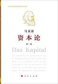 资本论纪念版(32开普精装)第1卷