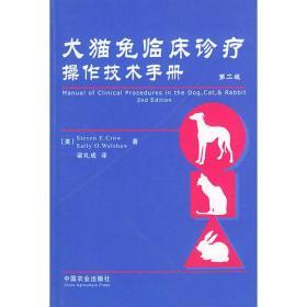犬猫兔临床诊疗操作技术手册(第二版)