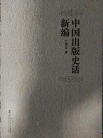 新编中国出版史话