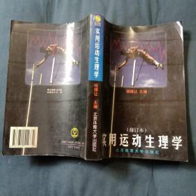 实用运动生理学(修订本)内页干净【4-1】