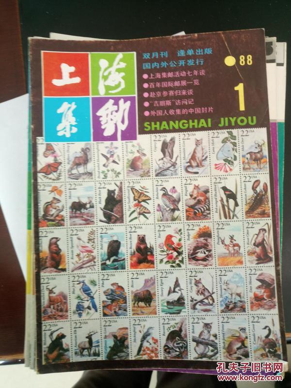 上海集邮1988.1