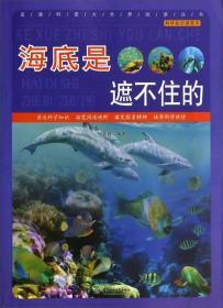 直通科普大世界阅读丛书·科学知识游览车:海底是遮不住的