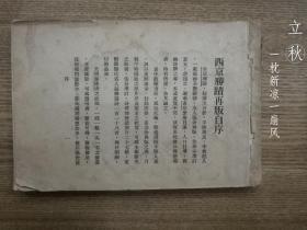 西京胜迹(民国时期西安、泾阳县、醴泉县、兴平县胜迹,老照片30幅,地图2幅)